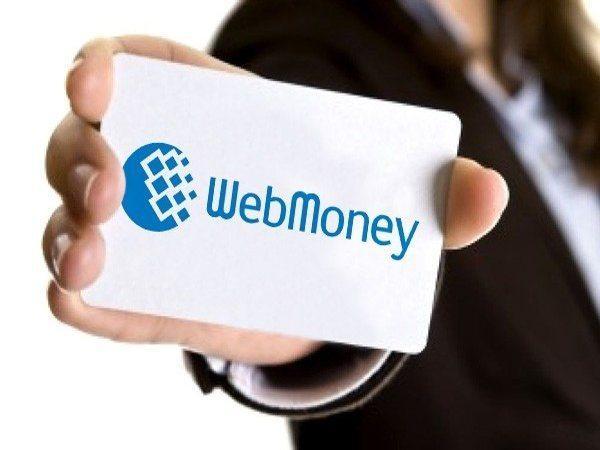 выдать кредит webmoney, выдаем кредиты в Webmoney