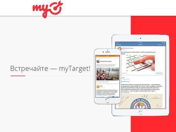 mytarget, mytarget.my.com