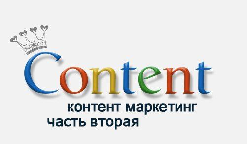 Продвижение статьями( контент маркетинг часть вторая)