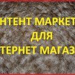 Контент маркетинг для интернет магазина
