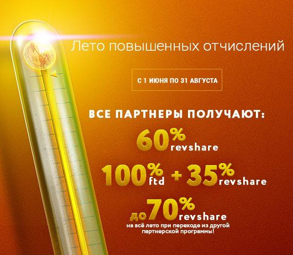 Неслыханная щедрость от BINPARTNER: до 70% RevShare на все лето!