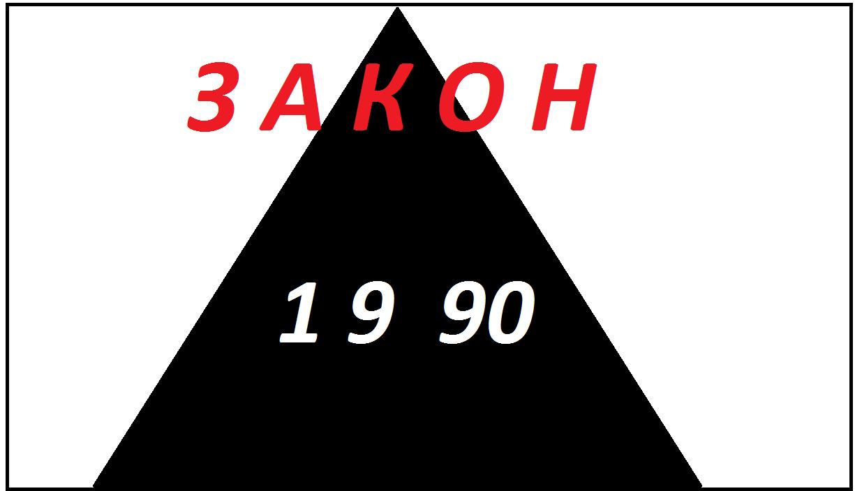 1 9 90