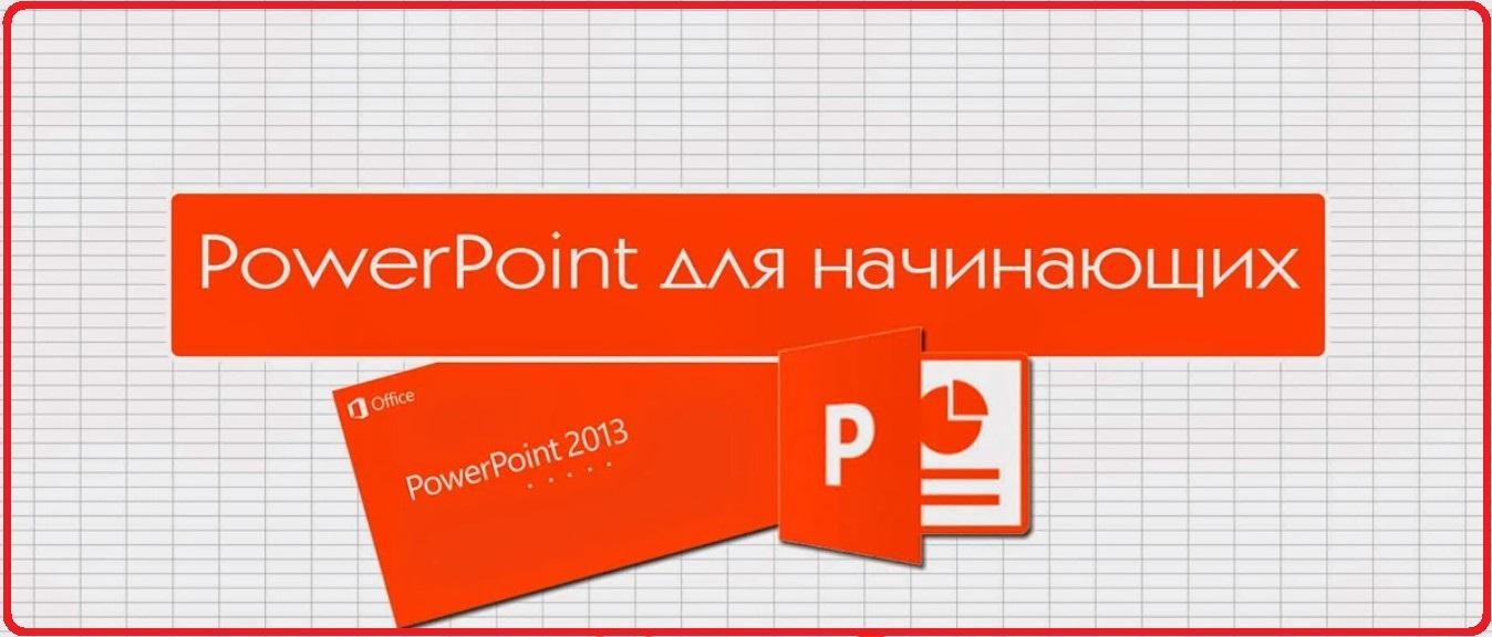 powerpoint видео уроки