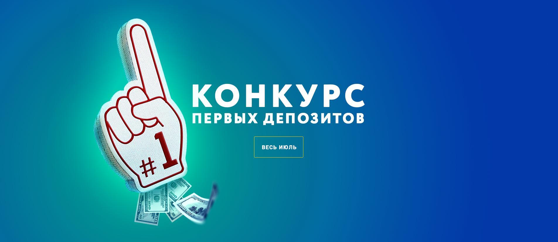 "Турнир ""У кого больше"" от BINPARTNER ЗАВЕРШЕН!"