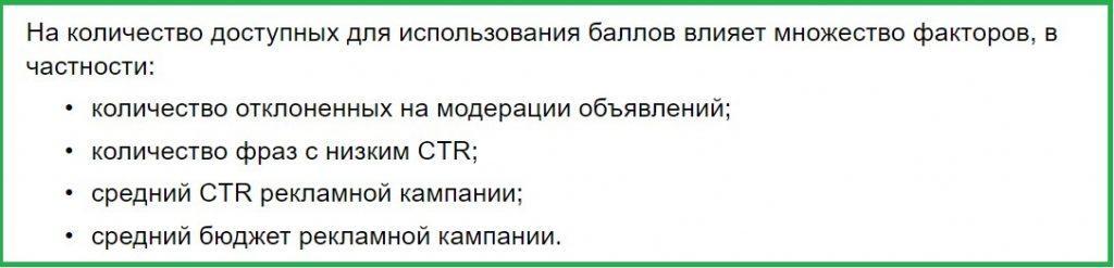 баллы яндекс директ