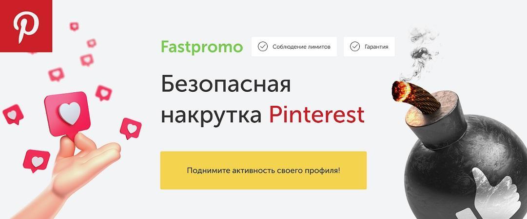 Как настроить бизнес аккаунт в Pinterest