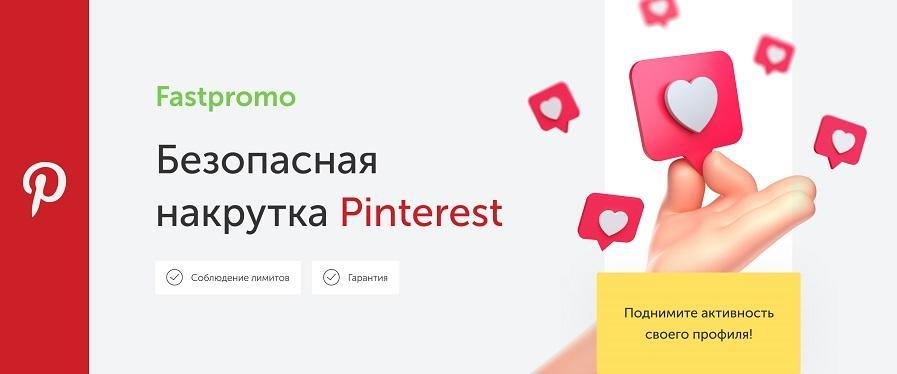 Pinterest: Увеличьте число подписчиков и репинов за 3 шага.