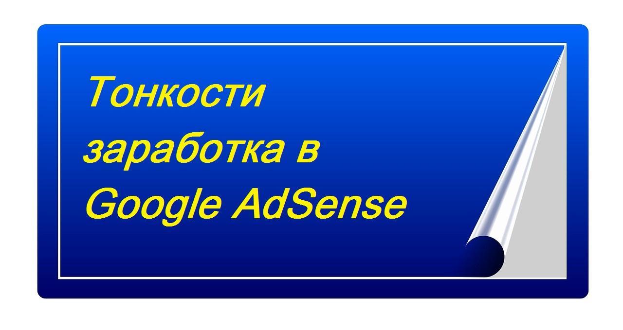 Тонкости заработка в Google AdSense