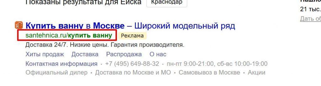 отображаемая ссылка дирек