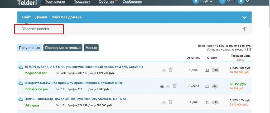 Алгоритм покупки сайта через Telderi