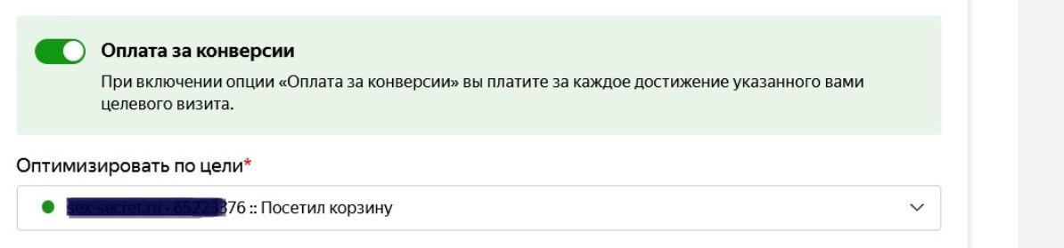 Минимальный остаток на счёте: 5000 рублей или 3 × Цена конверсии (наибольшая из этих сумм).