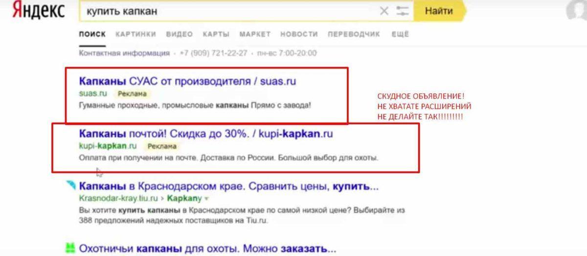 Основы создания объявлений для Яндекс Директа