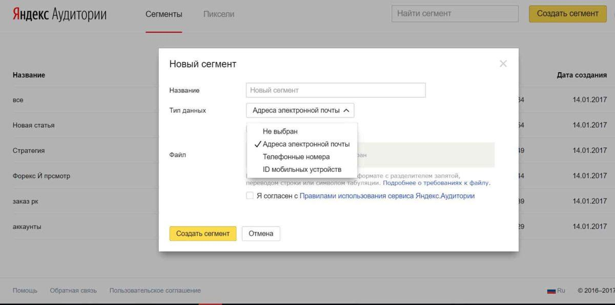 Как собрать базу email адресов потенциальных клиентов