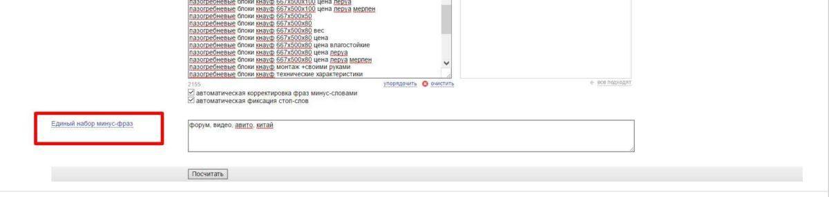 Как сделать прогноз рекламного бюджета в Яндекс Директ.