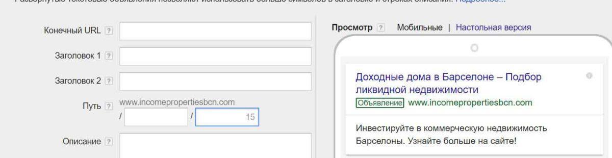расширенные объявления гугла эдвордс