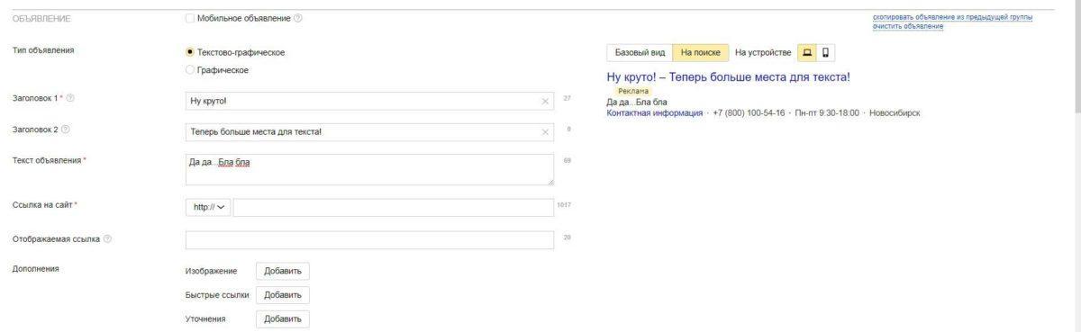 расширенные объявления Яндекс Дирек
