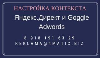 Настройка Яндекс директ на заказ