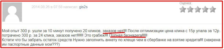 Отзыв про Яндекс Директ
