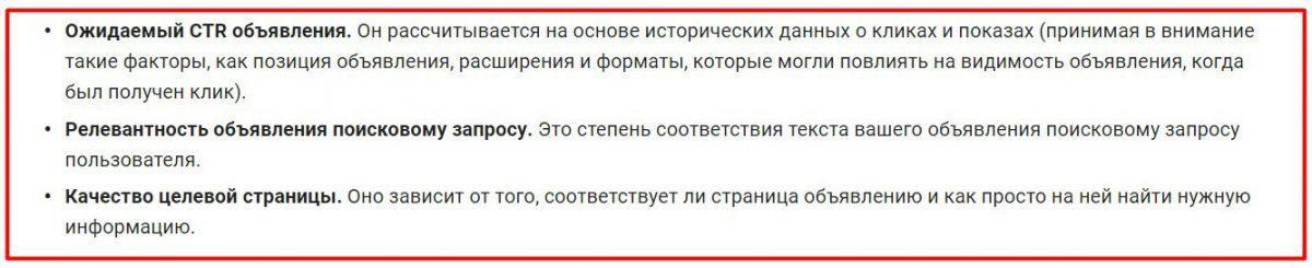 Как настроить рекламу в Яндексе