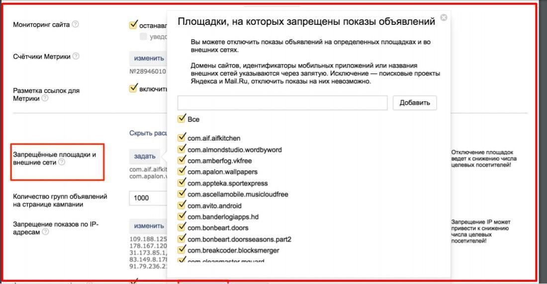 Продвинутый аудит Яндекс Директ