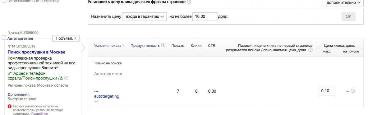 Яндекс Директ для ленивых или автотаргетинг.