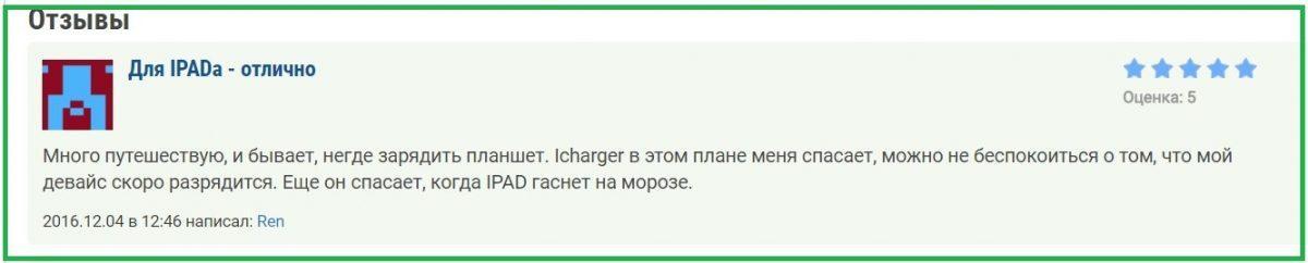 iCharger - Портативное зарядное устройство.