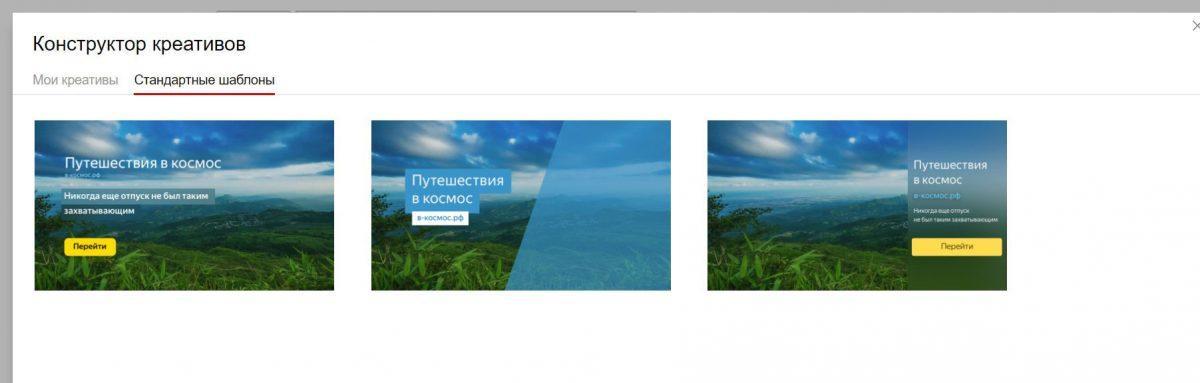 Виды рекламы в Яндекс Директ