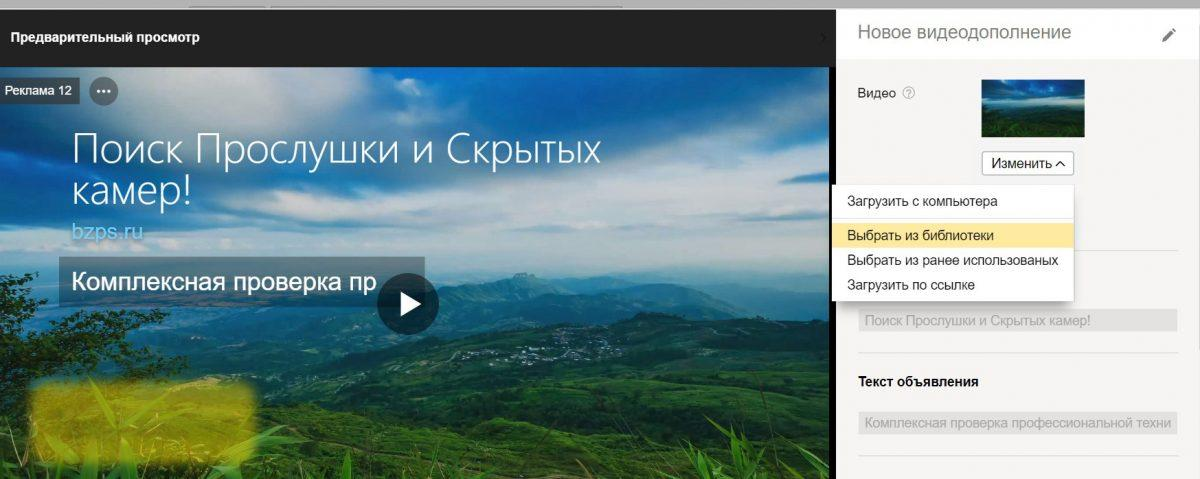 Видео объявления в РСЯ