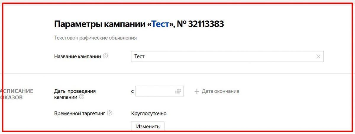 Настройка и запуск поисковой рекламной кампании Яндекс Директ.