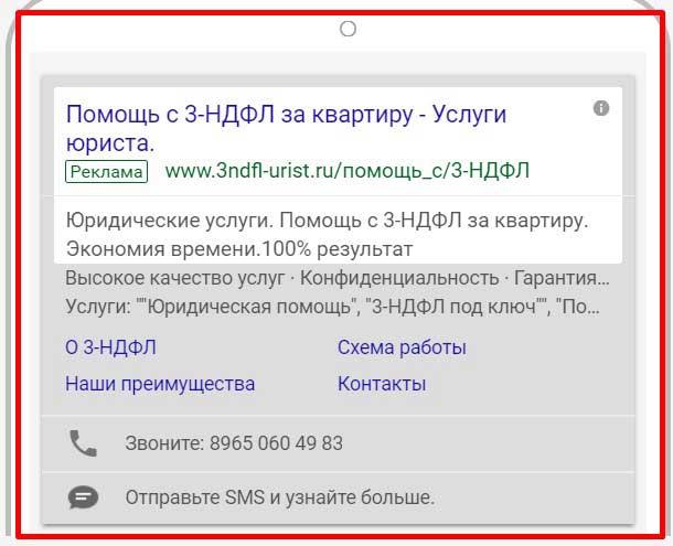 Подготовка перед запуском рекламы Google AdWords