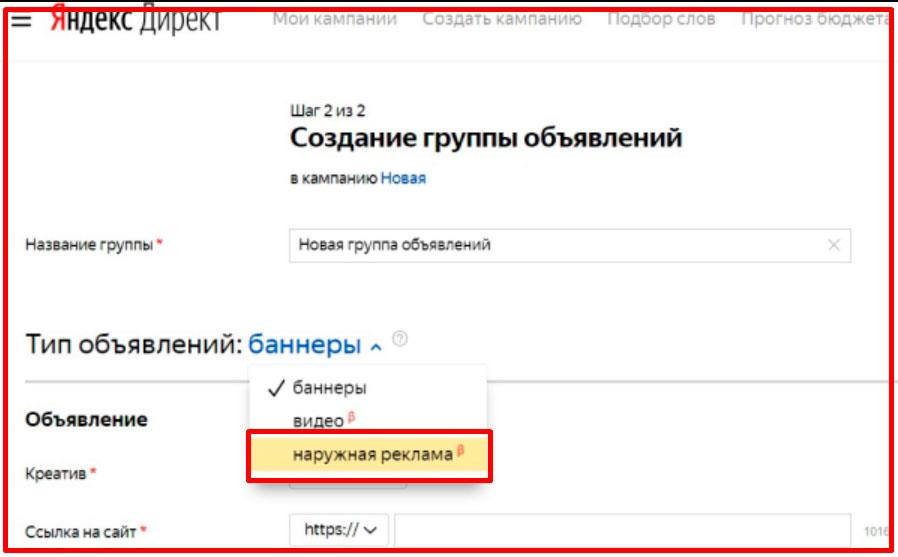 наружная реклама Яндекс