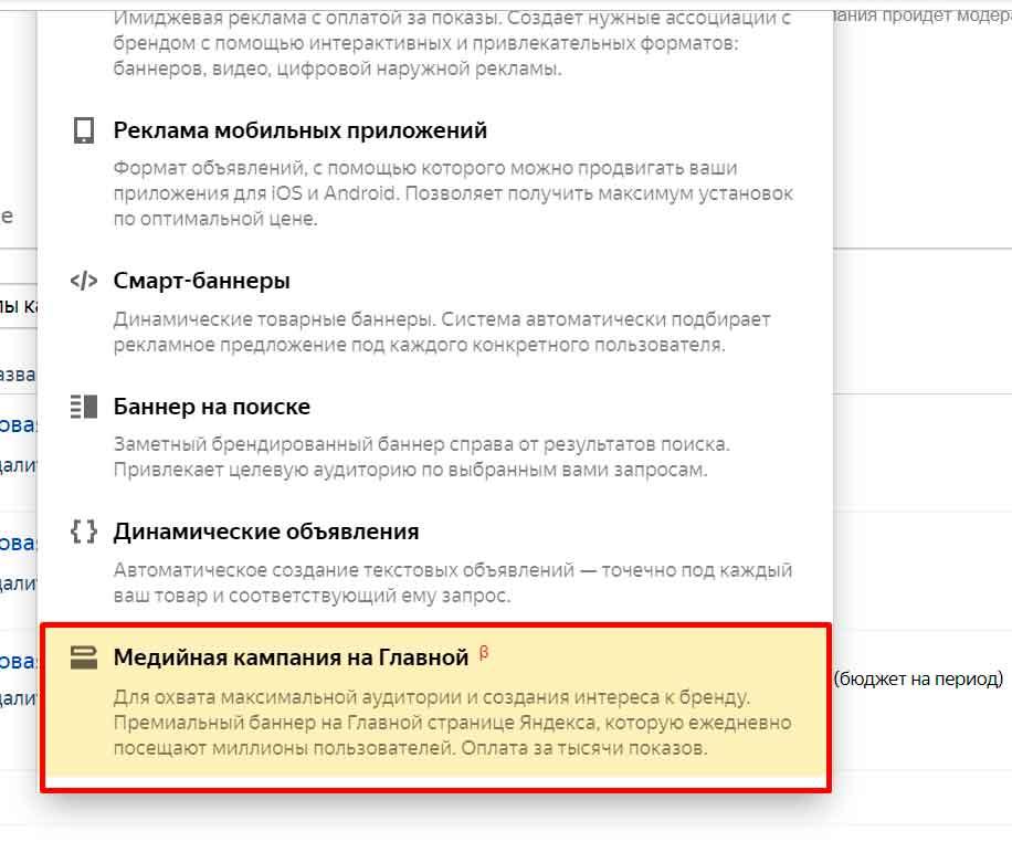 Медийная реклама на главной странице Яндекса