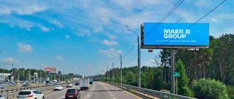 Наружная реклама в Яндексе