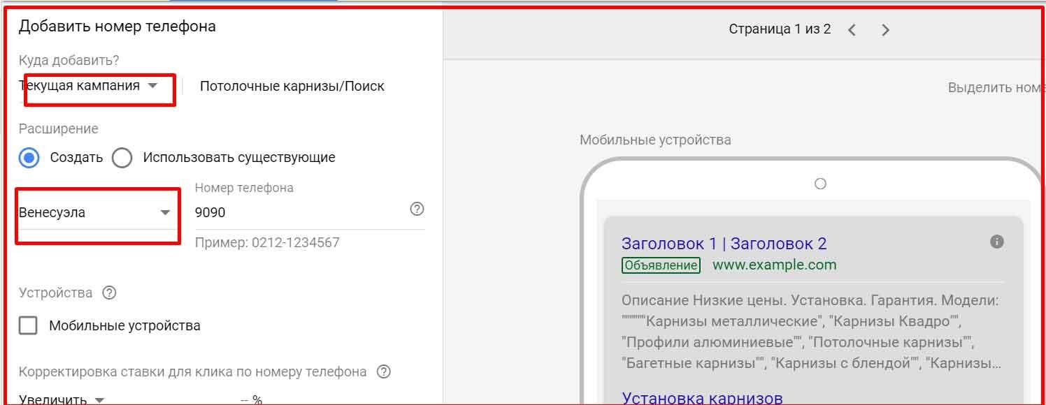 Настройка расширений для объявлений Google AdWords.