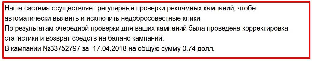 Скликивание в Яндекс Директ