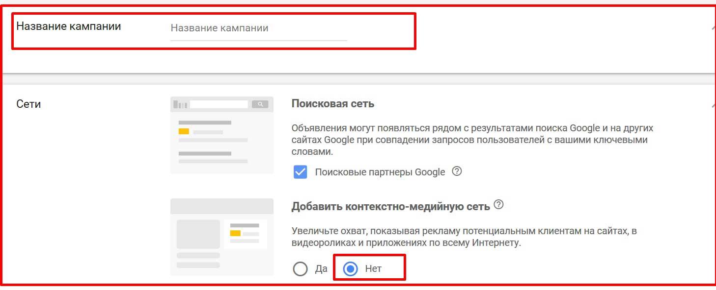 Google Adwords: Настройка рекламной компании
