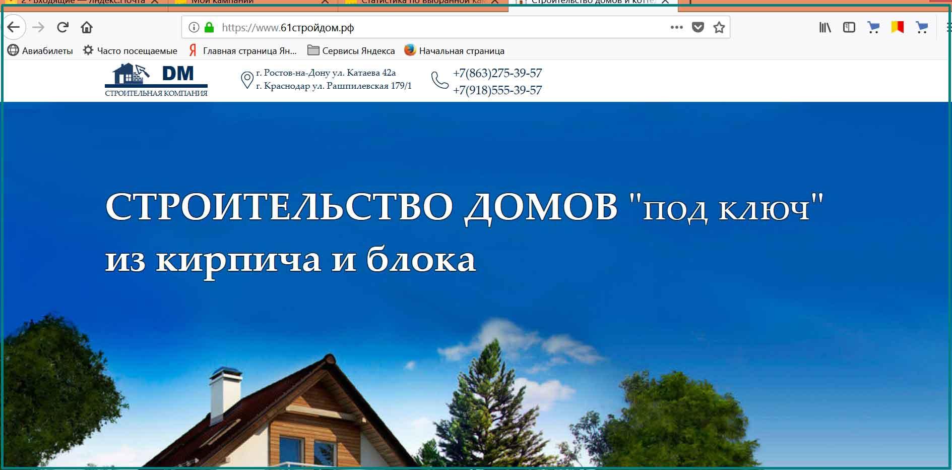 Кейс настройки поисковой рекламной кампании Яндекс Директ.