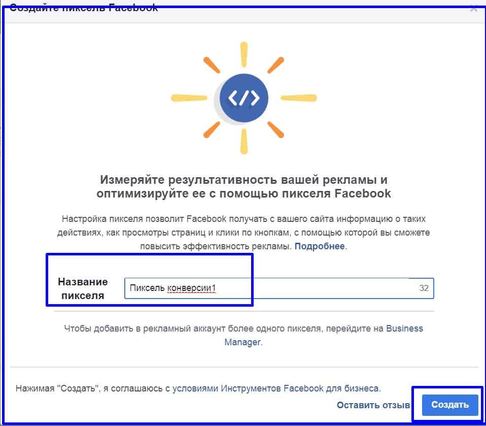 Как установить пиксель Фейсбук
