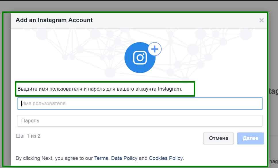 Связать аккаунт Фейсбука с аккаунтом в Инстаграм