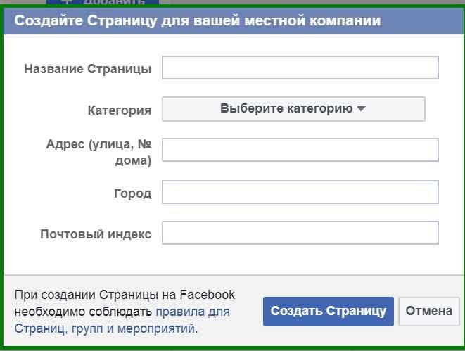 Создание бизнес страницы фейсбук