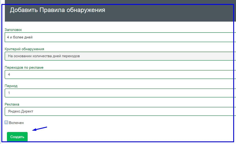 SIUC - Защита от скликивания в Яндекс Директ и Google реклама