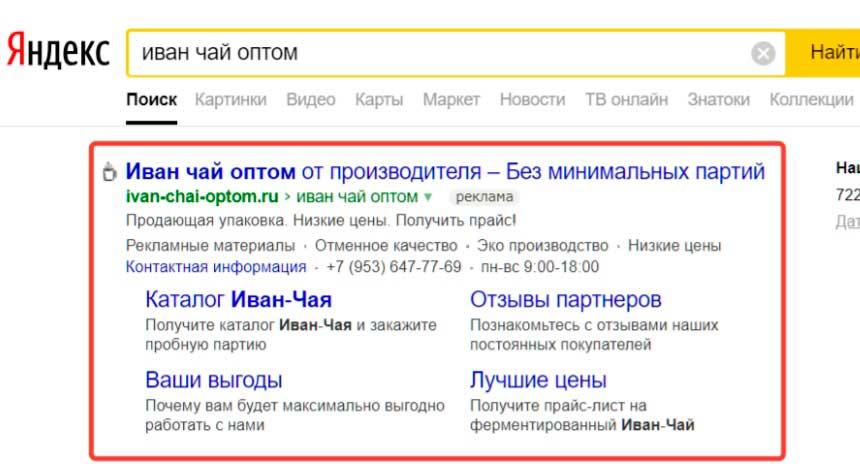 пример объявлений Яндекс директа на поиске трафарет