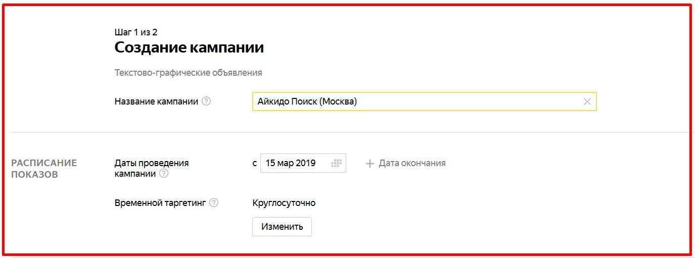 Алгоритм самостоятельной настройки Яндекс Директа.