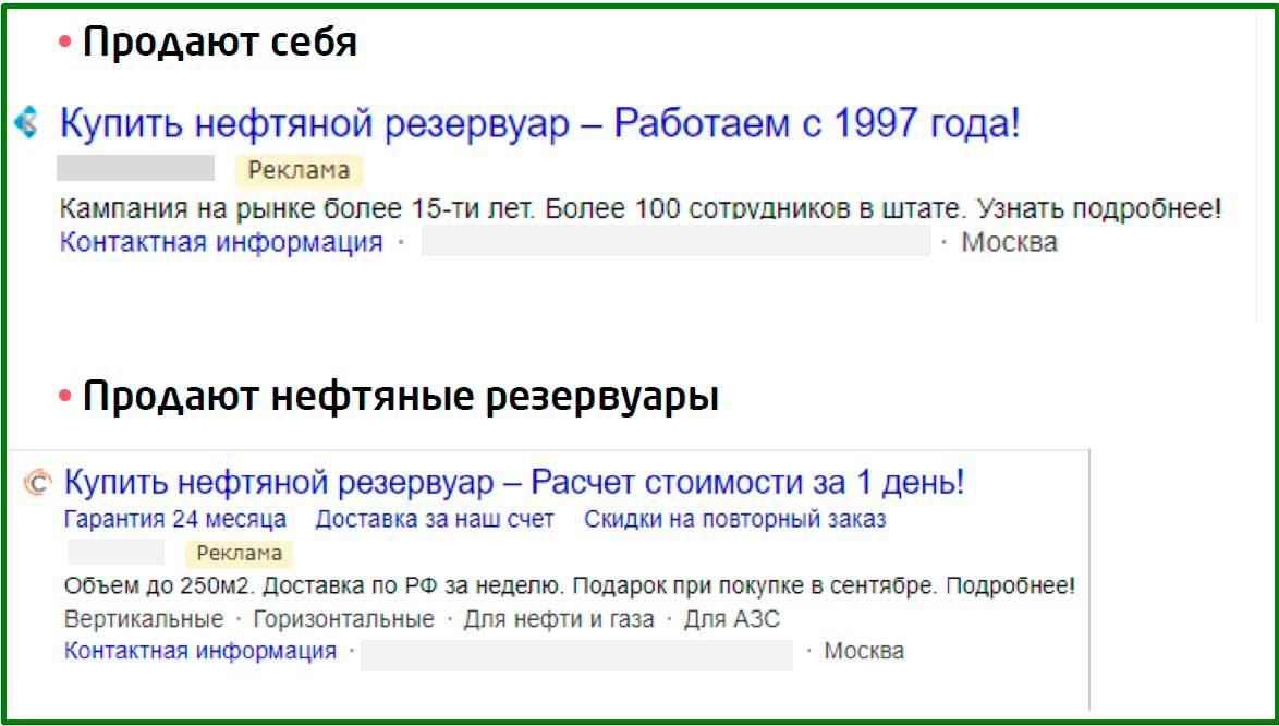 Яндекс Директ примеры объявлений