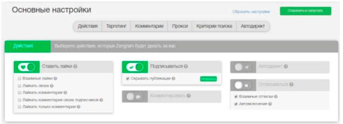 Автоматизированная раскрутка профиля в Инстаграм – принципы работы