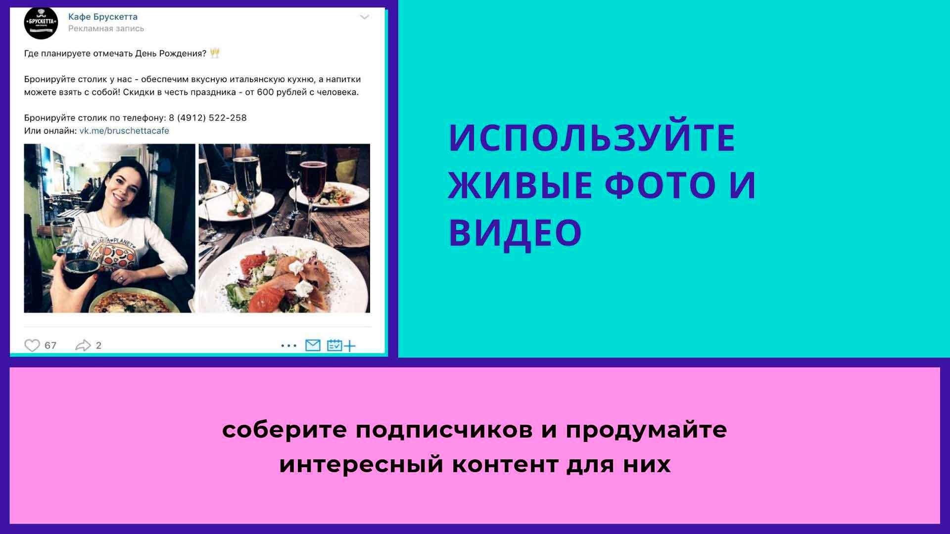 реклама для ресторана