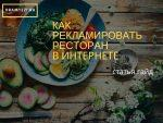 Реклама ресторана в интернете. Подробный гайд