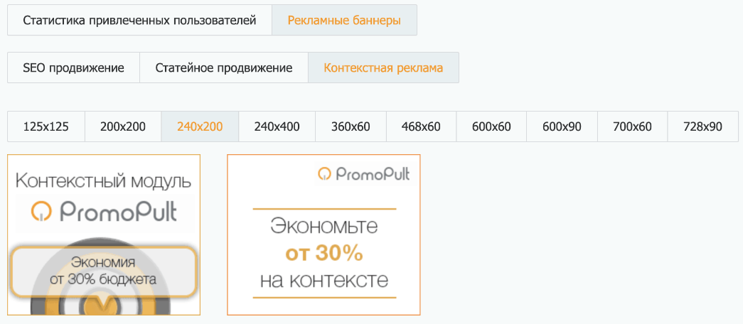 Как фрилансеру заработать на рекламной платформе PromoPult
