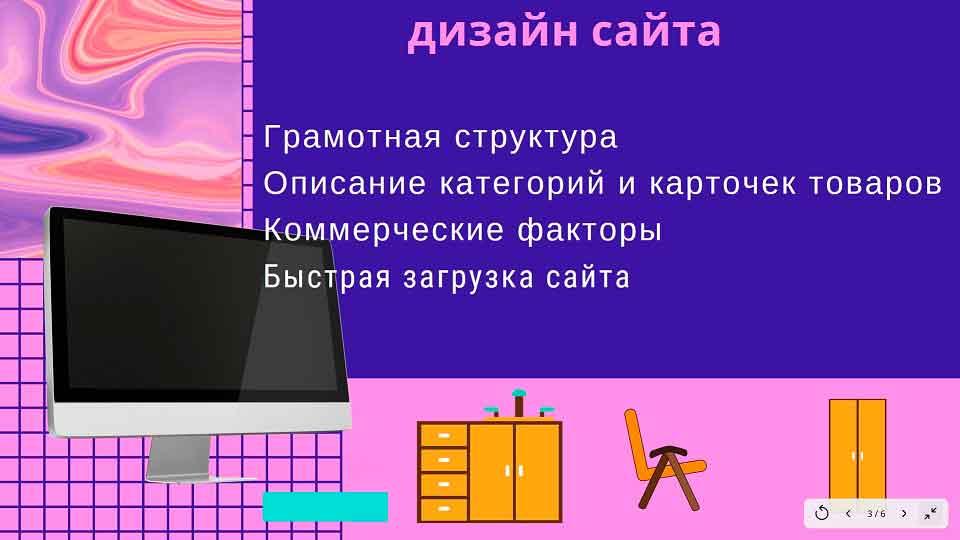 Реклама интернет магазина мебели
