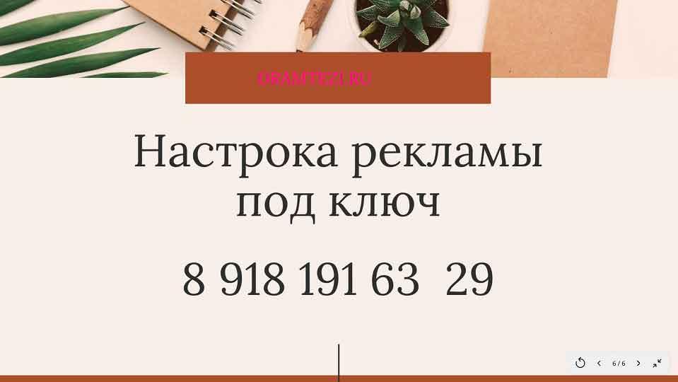 реклама продажи мебели